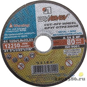 "Круг отрезной абразивный ""Луга"" по металлу для УШМ, 125х1,6х22,2мм"
