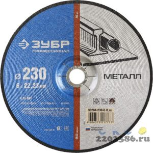 Круг шлифовальный по металлу, 230х6х22,23мм, ЗУБР