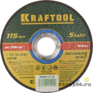 Круг отрезной по металлу, 115x1,6x22,23мм, KRAFTOOL