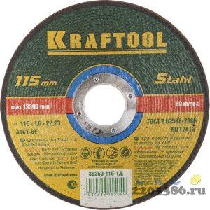Круг отрезной по металлу, 115x2,5x22,23мм, KRAFTOOL
