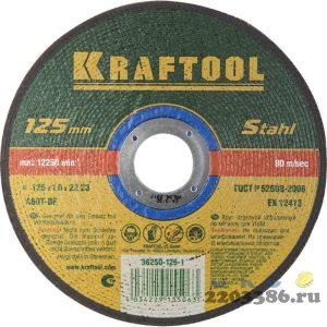 Круг отрезной по металлу, 125x1,0x22,23мм, KRAFTOOL
