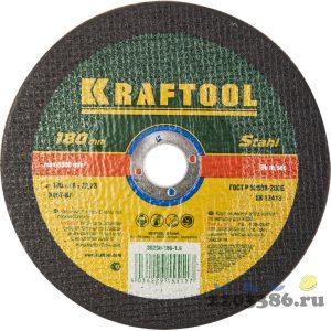Круг отрезной по металлу, 180x2,5x22,23мм, KRAFTOOL