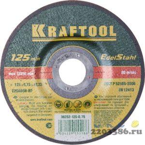 Круг отрезной по нерж стали, 125x1,0x22,23мм, KRAFTOOL