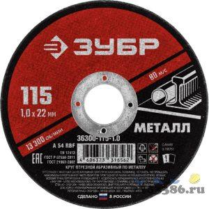 Круг отрезной абразивный по металлу, для УШМ, 115 x 1,2 мм, ЗУБР Мастер