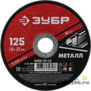 Круг отрезной абразивный по металлу, для УШМ, 125 x 1,6 мм, ЗУБР Мастер