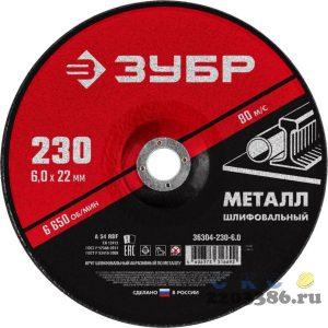 Круг шлифовальный абразивный по металлу, для УШМ, 230 x 6 мм, ЗУБР Мастер
