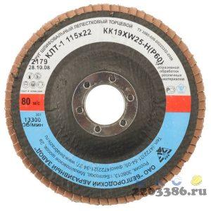 "Круг лепестковый торцевой, 115 х 22 мм тип КЛТ 1, ""БАЗ"" Р80"