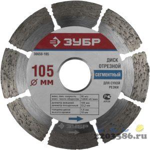Т-700 УНИВЕРСАЛ 105 мм, диск алмазный отрезной по бетону, кирпичу, граниту, ЗУБР Профессионал