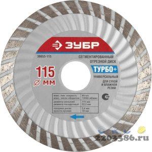 ТУРБО+ 110 мм, диск алмазный отрезной эвольвентный по бетону, кирпичу, граниту, ЗУБР