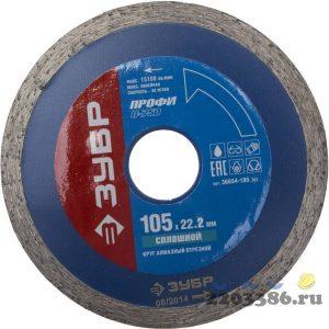 Т-750 СПЛОШНОЙ 105 мм, диск алмазный отрезной сплошной по керамограниту, мрамору, плитке, ЗУБР Профессионал