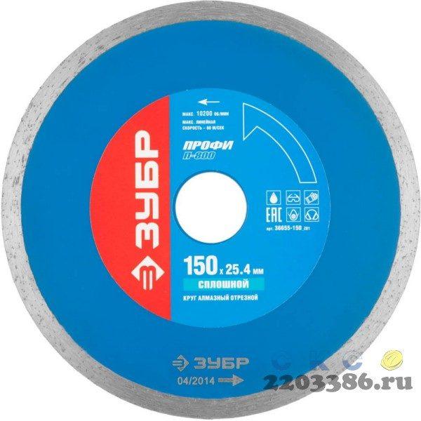 Т-800 Сплошной 150 мм, диск алмазный отрезной сплошной по керамограниту, мрамору, плитке, ЗУБР Профессионал
