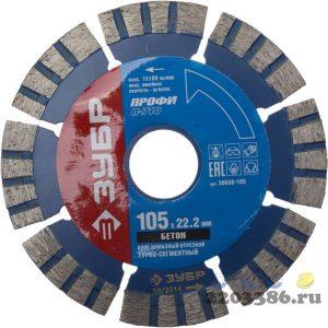 Т-710 БЕТОН 105 мм, диск алмазный отрезной по высокопрочному бетону, ЗУБР Профессионал
