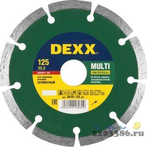 MULTI UNIVERSAL 125 мм, диск алмазный отрезной сегментный по бетону, кирпичу, камню, DEXX