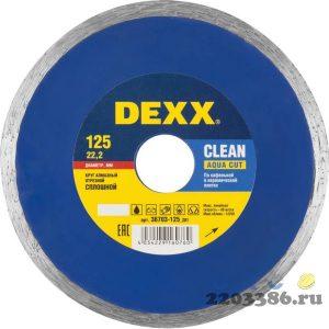 CLEAN AQUA CUT 115 мм, диск алмазный отрезной сплошной по керамограниту, мрамору, плитке, DEXX