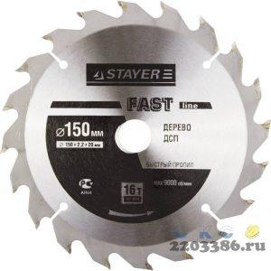 STAYER Fast Line 150 x 20мм 16T, диск пильный по дереву, быстрый рез