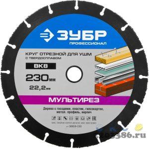 ЗУБР Мультирез 230х22,2 мм, диск отрезной по дереву для УШМ(с твердосплавным зерном)