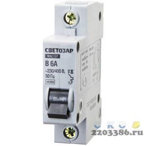 """Выключатель СВЕТОЗАР автоматический, 1-полюсный, """"B"""" (тип расцепления), 6 A, 230 / 400 В"""