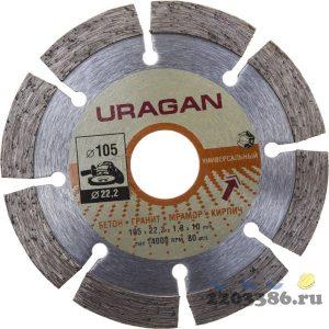 105 мм, диск алмазный отрезной сегментный по бетону, камню, кирпичу, URAGAN