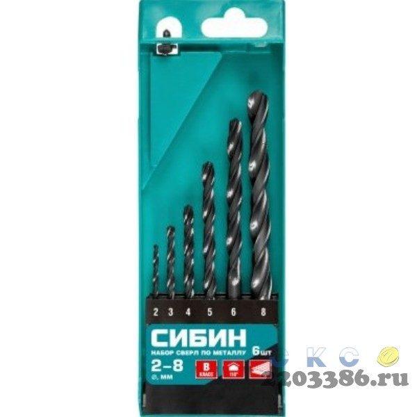 СИБИН 6шт(2-8мм), Набор сверл по металлу, быстрорежущая сталь, класс В