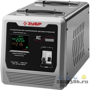 ЗУБР АС 10000 профессиональный стабилизатор напряжения 10000 ВА, 140-260 В, 8%