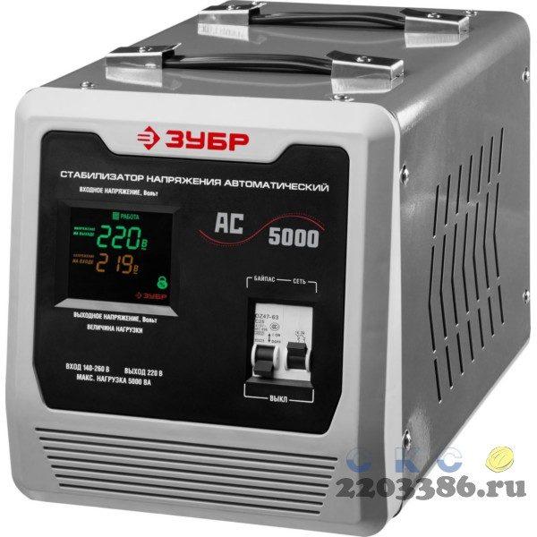 ЗУБР АС 5000 профессиональный стабилизатор напряжения 5000 ВА, 140-260 В, 8%