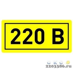 Наклейка '220В' (10х15мм 1шт) PROxima