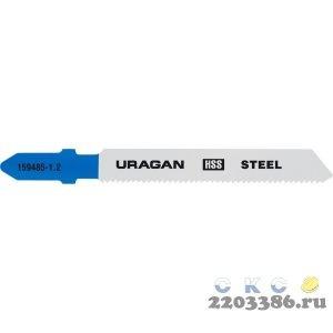 Полотна  URAGAN T118A, по металлу, HSS,  T-хвост, шаг 1,2мм, 75/50мм, 2шт