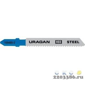 Полотна URAGAN T118B, по металлу, HSS, T-хвост, шаг 2мм, 75/50мм, 2шт,