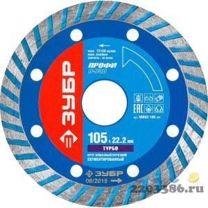 Т-730 ТУРБО 105 мм, диск алмазный отрезной по бетону, кирпичу, граниту, ЗУБР Профессионал