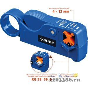 COAX-3 стриппер коаксиальных кабелей, RG58/RG59/RG6, ЗУБР Профессионал