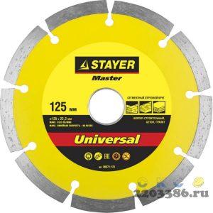 UNIVERSAL 125 мм, диск алмазный отрезной сегментный по бетону, кирпичу, камню, STAYER