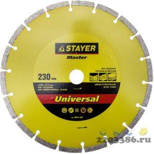 UNIVERSAL 230 мм, диск алмазный отрезной сегментный по бетону, кирпичу, камню, STAYER