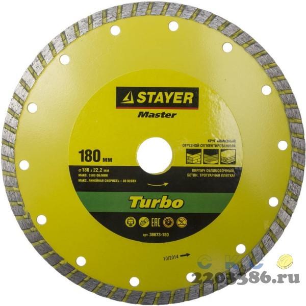 TURBO Universal 180 мм, диск алмазный отрезной сегментированный по бетону, кирпичу, камню, STAYER