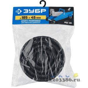 ЗУБР РШ-45 D105/H45мм опора резиновая для домкрата, Профессионал