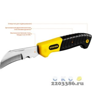 SK-С нож монтерский, складной, изогнутое лезвие, STAYER Professional