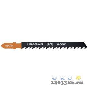 Полотна URAGAN, T144D, HCS, по дереву, ДВП, ДСП, T-хвост., шаг 4мм, 100/75мм, 2шт