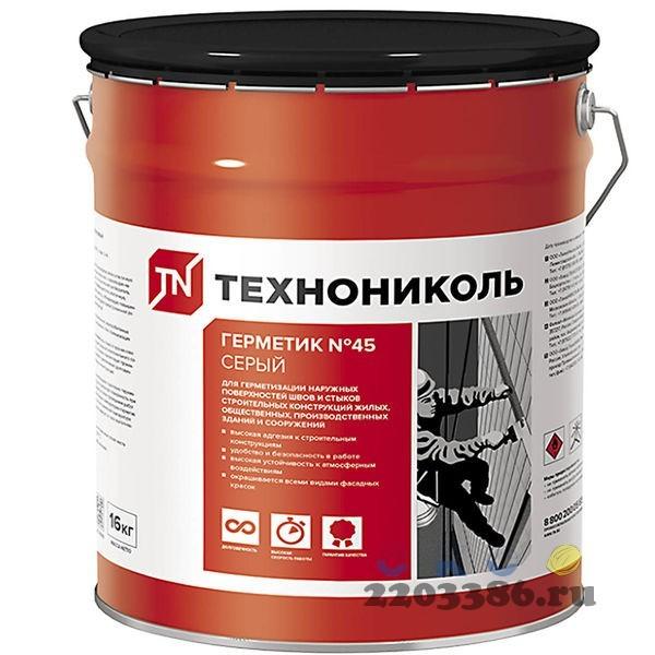 Герметик бутил-каучуковый ТЕХНОНИКОЛЬ №45  серый 16кг