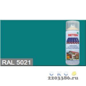 Эмаль аэрозольная акриловая RAL 5021 Водянисто-синий 520мл (6) DETON
