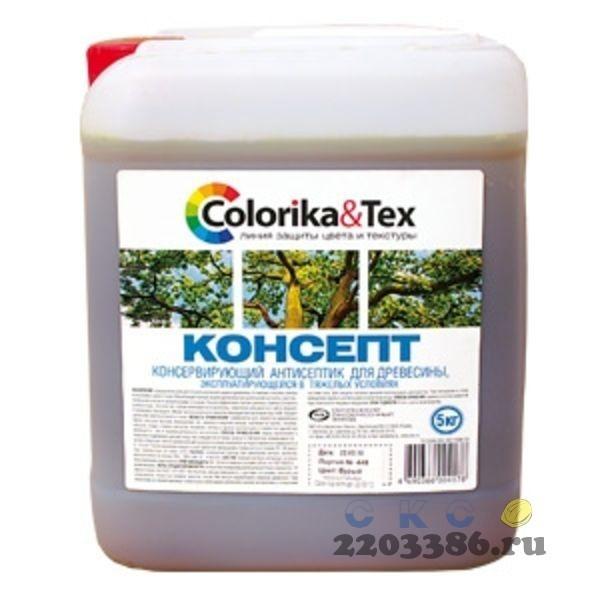 "Антисептик ""Colorika&Tex"" КОНСЕПТ 10 кг"