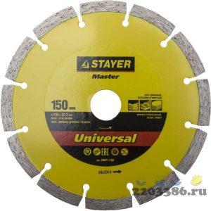 UNIVERSAL 150 мм, диск алмазный отрезной сегментный по бетону, кирпичу, камню, STAYER