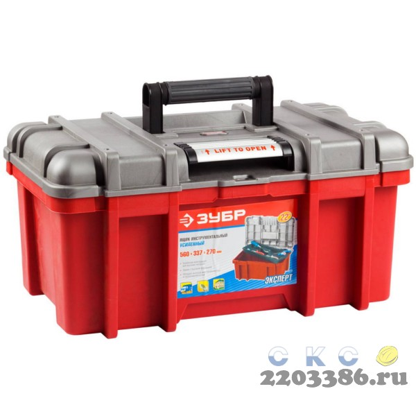 """Ящик для инструмента """"ИСТРА-22"""" пластиковый, ЗУБР Профессионал"""