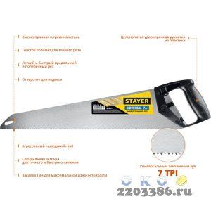 """Ножовка универсальная (пила) """"Universal"""", 500мм,7TPI, закаленный зуб, рез вдоль и поперек волокон, для средних заготовок, фанеры, ДСП, МДФ, STAYER"""