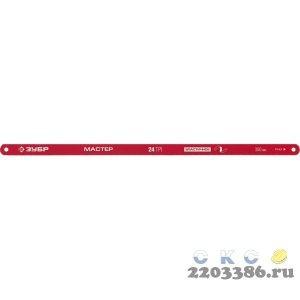 Гибкое полотно по металлу, 24 TPI: универсальный рез, 300 мм, высокоуглеродистая сталь, 10 шт, ЗУБР МАСТЕР-24