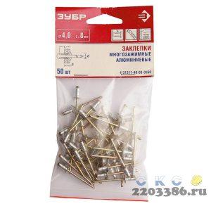 Заклепки многозажимные, алюминиевые 4,8x8 мм, 50 шт, ЗУБР