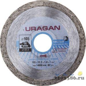 105 мм, диск алмазный отрезной сплошной по керамограниту, мрамору, плитке, URAGAN