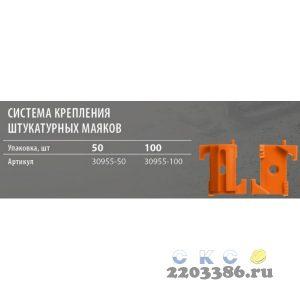 ЗУБР ВИНТ-50  система крепления штукатурных маяков, 50 шт