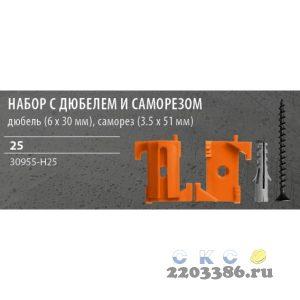 ЗУБР ВИНТ-Н25  набор: СКШМ в комплекте с дюбелем и саморезом, 25 шт